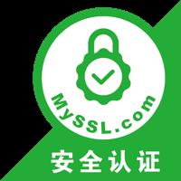 给你的网站添加http SSL安全认证签章-小伟博客